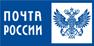 Почта России